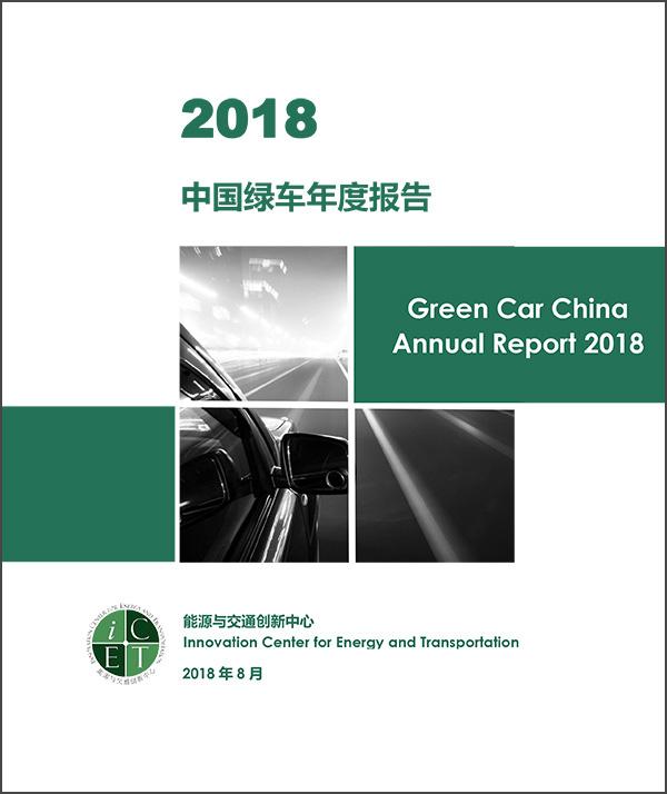 能源与交通创新中心